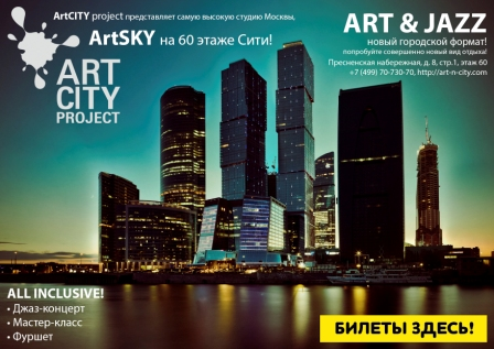 концерт ART & JAZZ ArtSKY в Сити 60 этаж