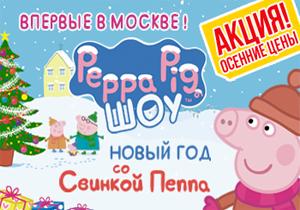 Купить билет на свинку пеппу в доме кино краеведческий музей люберцы цена билета