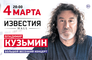это функциональное концерт владимира кузьмина в москве 2016 термобелье замечательно