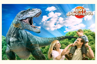 Билеты на выставку шоу динозавров спектакль служанки купить билет