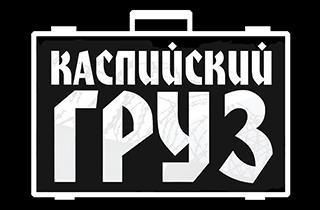 Концерт каспийский груз в москве билеты цена билета в театр ялта