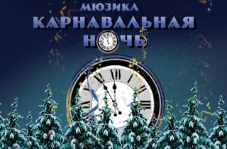 Мюзикл карнавальная ночь дом союзов