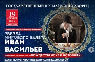 Кремлевский дворец  репертуар и афиша Кремлевского дворца