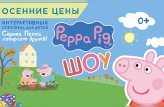 Купить билет на свинку пеппу в доме кино концерт кубанский казачий хор цена билетов