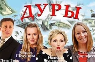 Купить билеты на спектакль дуры билеты на концерт бублика в москве