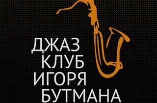 Билеты концерт швеция театр кукол на бауманской официальный сайт афиша на февраль 2017
