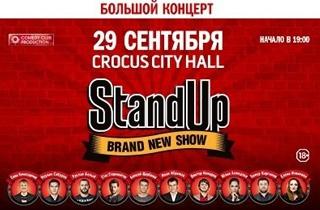 Шоу stand up в москве купить билет губернский театр сергея безрукова билеты стоимость
