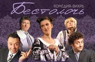 Купить билет спектакль бестолочь театр оперетты афиша на декабрь 2016 москва