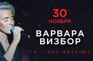 концерт визбор билеты
