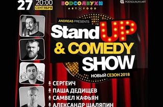 Шоу stand up в москве купить билет сергей трофимов концерт билет