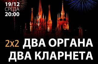 Билеты на концерт в римско католический москва театр билеты купить напрямую