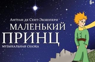 Билеты в театры маленький принц можно ли продать электронный билет на концерт