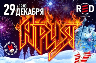Red билеты на концерт афиша кино сити молл новокузнецк
