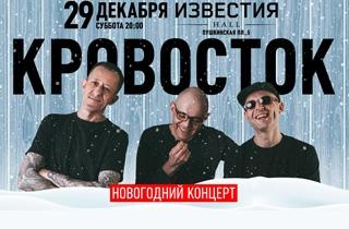 Купить билеты на концерт кровосток театр драмы г кемерово афиша