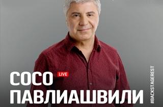 Концерт сосо павлиашвили купить билет би 2 концерт 2017 купить билеты