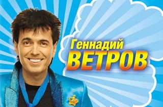 Геннадий ветров концерт билеты купить билет на концерт александра розенбаума в москве