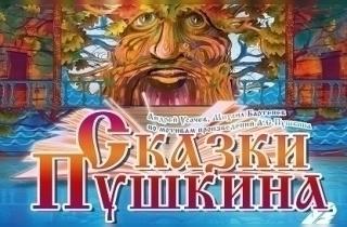 Билеты в детский театр в царицыно билеты в цирк купить