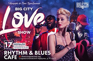 концерт Big City Love show