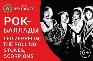 Инструментальная музыка Рок-баллады: Led Zeppelin, The Rolling Stones, Scorpions