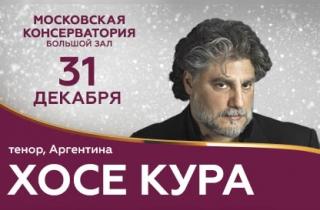 билеты на концерты в москве на 31 декабря