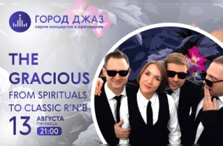 концерт Город Джаз. The Gracious: from Spirituals to Classic R'n'B