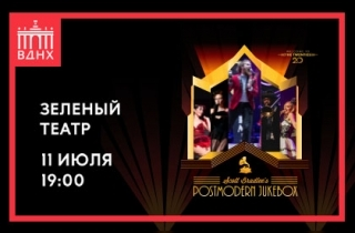 концерт Postmodern Jukebox