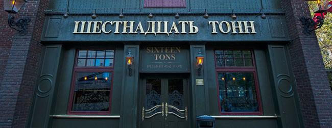 16 тонн клуб москва сегодня афиша эротические клубы с мужским стриптизом