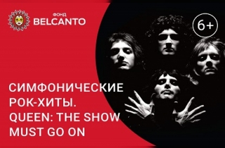 концерт Симфонические рок-хиты. Queen: The show must go on